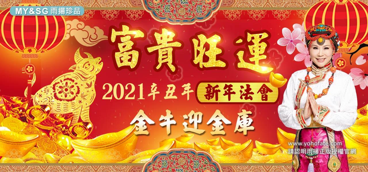 BN_新年法會-1