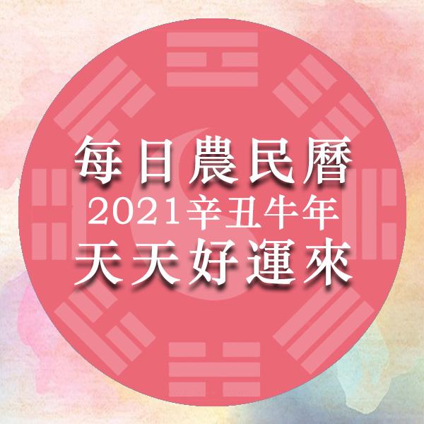 BN_生肖周運+農民曆-2