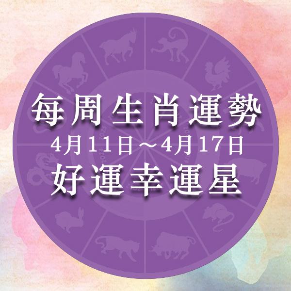 BN_生肖周運+農民曆-1