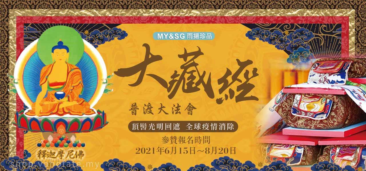 2021大藏經普渡法會