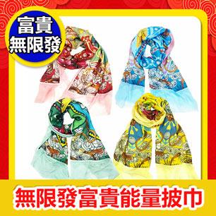 無限發富貴能量披巾