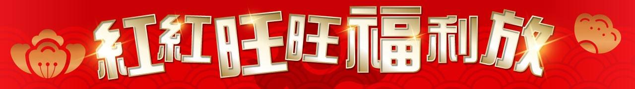 Top Best Seller 旺旺福利-1